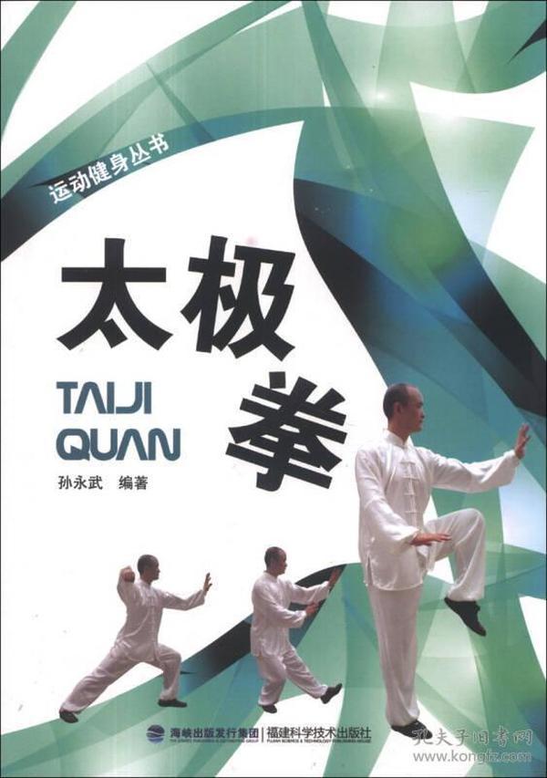 运动健身丛书:太极拳(彩图版)