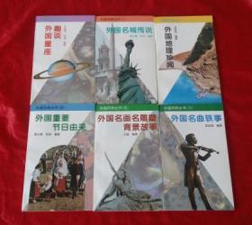 《外国地理珍闻》《外国名城传说》《外国星座趣谈》《外国节日的由来》《外国名画雕塑背景故事》《外国名曲轶事》【全套六本】