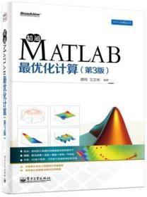 MATLAB精品丛书:精通MATLAB最优化计算(第3版)