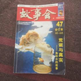 故事会 合订本 47 (9 -  10 月) 2011年
