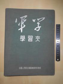 50年代【中华人民解放军军事学院,学习夹】