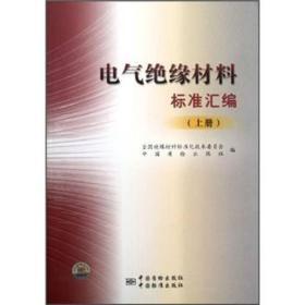 电气绝缘材料标准汇编[  上册]