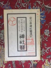 平成五癸西年:神社历