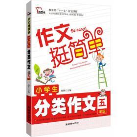 9787505436107智慧熊·作文挺简单:小学生分类作文(5年级)