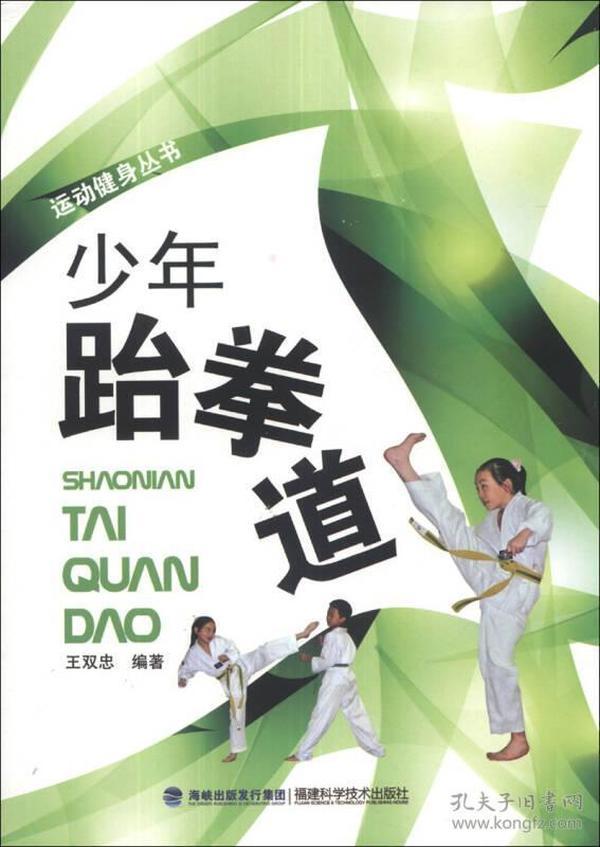 运动健身丛书:少年跆拳道(彩图版)