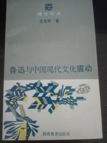 鲁迅与中国现代文化震动---博士论丛