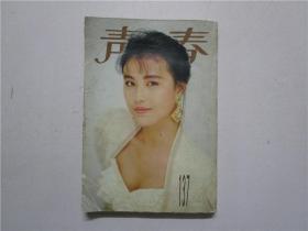 青春杂志 第137期 (周海媚封面 内页关秀;媚 陈松龄 邓萃雯 杨羚)