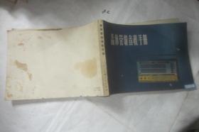 晶体管收音机手册