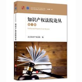 知识产权法院论丛(第一辑)