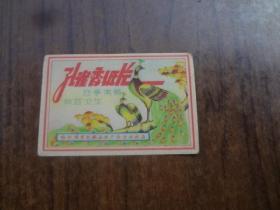 50年代老商标:孔雀香纸片   9品