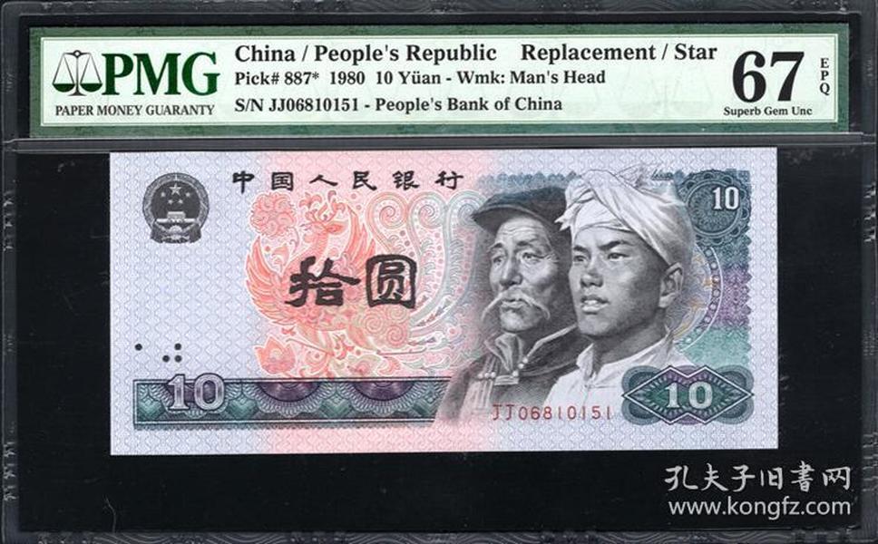 PMG评级币67分 四套人民币 1980年 10元 80版10元 8010(补号劵)
