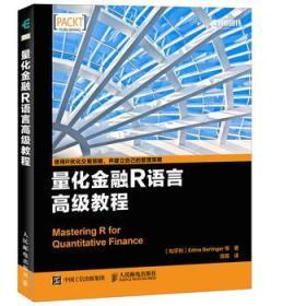 量化金融R语言高级教程
