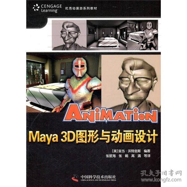 Maya3D图形与动画设计.含盘