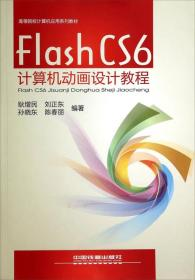 Flash CS6计算机动画设计教程/高等院校计算机应用系列教材