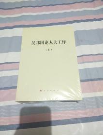 吴邦国论人大工作·上下【未开封】