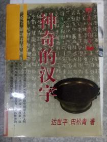 【现货~】中华文明宝库:神奇的汉字/9787532524495