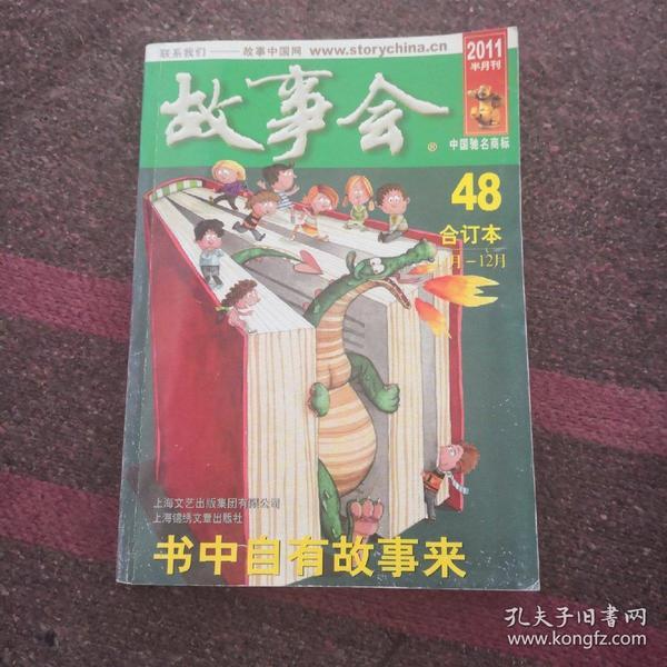 故事会 合订本 48 (11 -  12 月) 2011年