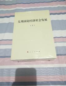 吴邦国论经济社会发展-(上.下)【未开封】
