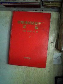 中国特色社会主义文库 下 。 。、