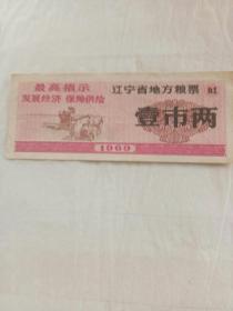 辽宁省地方粮票壹市两