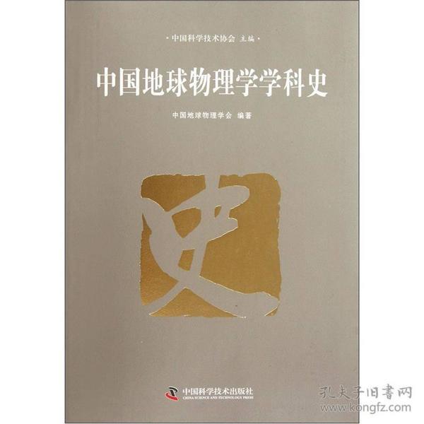 中国地球物理学学科史