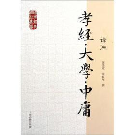 新书--国学经典译注丛书:孝经·大学·中庸译注汪受宽 等撰9787532563982