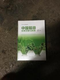 中国稻田杂草识别与防除  全品相未开封