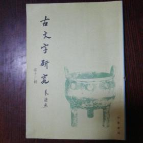 古文字研究(第12辑)