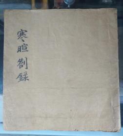 清抄本寒暄劄录,精抄写