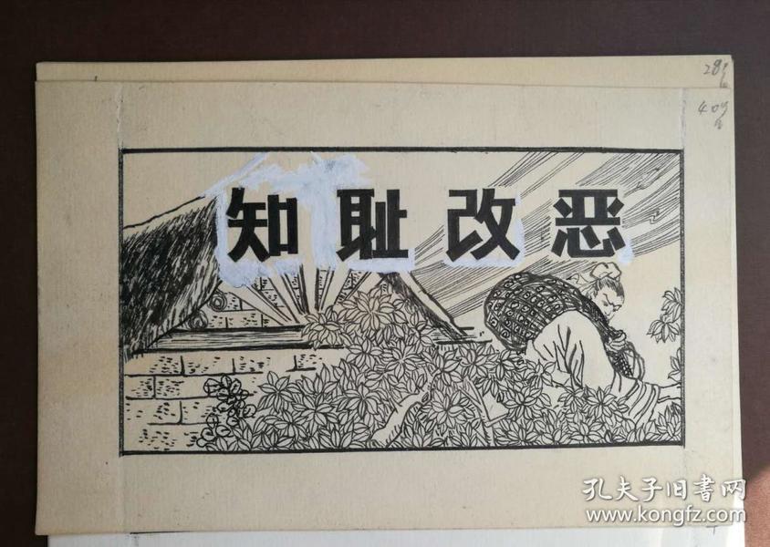 《知耻改恶 》连环画原稿(5全)