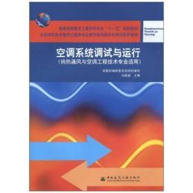 空调系统调试与运行(供热通风与空调工程技术专业适用)