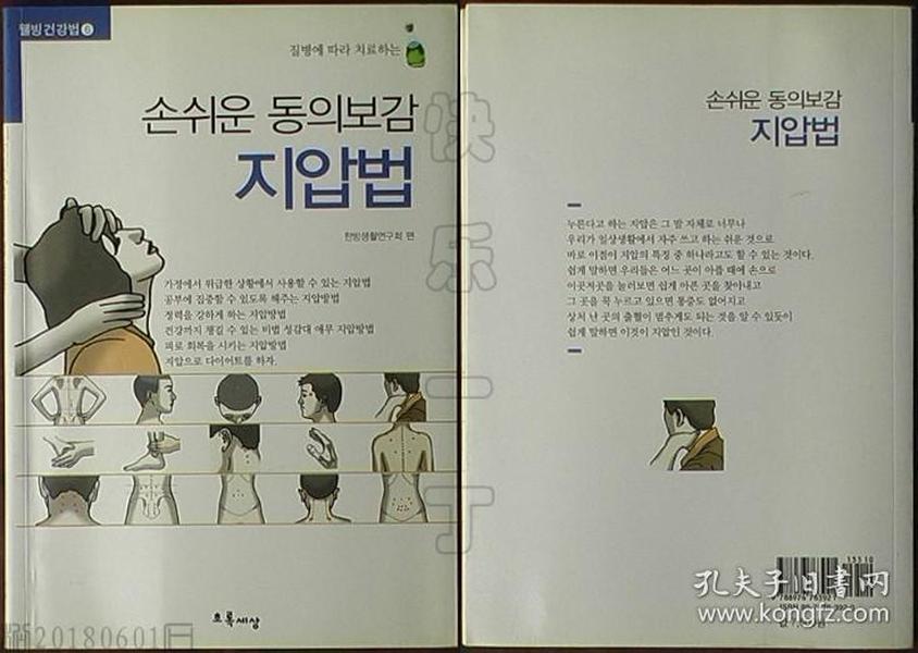 韩国原版书籍-穴位按摩类