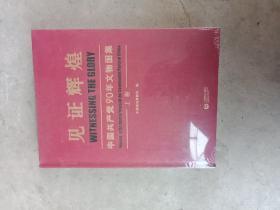 见证辉煌:中国共产党90年文物图集 (上下卷 )【16开未拆封】