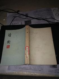论衡(一版一印85品强).
