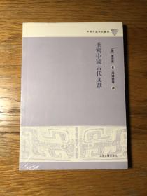 夏含夷:重写中国古代文献【早期中国研究丛书】(全新塑封未拆)