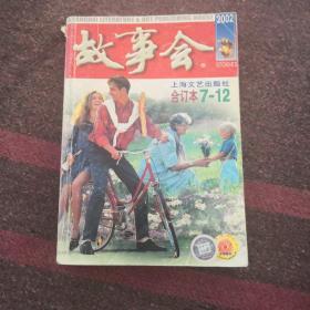故事会 合订本  (7  -  12 月) 2002年