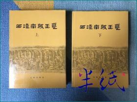 西汉南越王墓 上下 1991年初版精装带护封