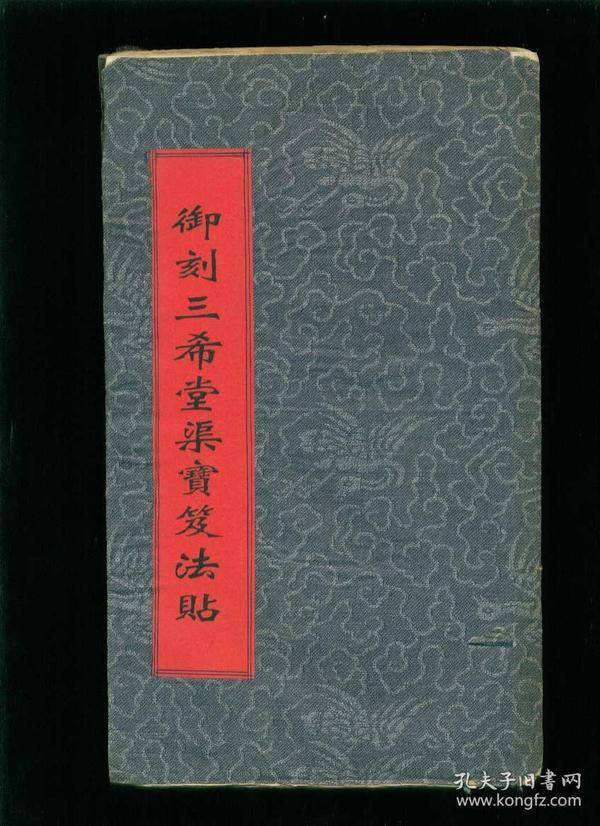 民国书法印本:御刻三希堂石渠宝笈法帖(第?册)