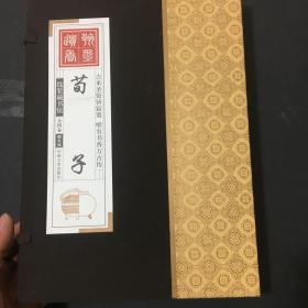 线装藏书馆-荀子 (文白对照,简体竖排,16开.全四卷)