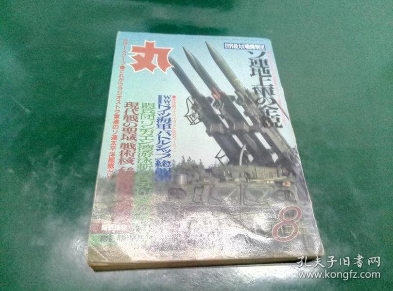 日文原版杂志  丸  昭和23年