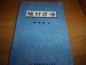 腹针疗法---原版书