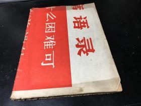 江青在清华大学的言论摘录.清华大学大字报选编1.2(三册合订)