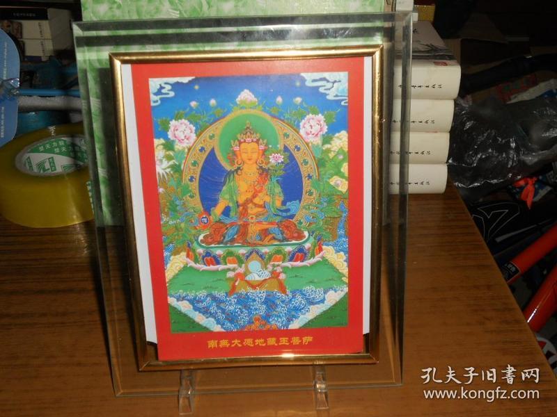 南无大愿地藏王菩萨(台式相架佛像)玻璃镜框尺寸:高25*宽20cm