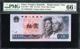 PMG评级币66分 四套人民币 1980年 10元 80版10元 8010(补号劵)