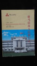 【地方文献】2013年版:驻马店市人民银行志(1998--2012)