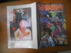 电子游戏软件 GAME 风景线 (1998)(第11期)(总第52期)([\98增刊]10万元大奖终有所归)(SD高达G世纪(PS))