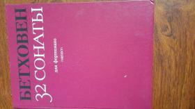 俄文原版书bETXOBEH  32 COHATbI 请仔细看图片