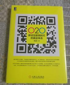 O2O 移动互联网时代的商业革命