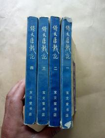 倚天屠龙记 宝文堂【4册全】第 1版一次