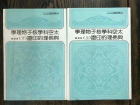 太空科学核子物理学与佛理的印证(全二册)